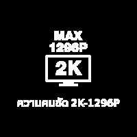ความคมชัด 2K-1296P